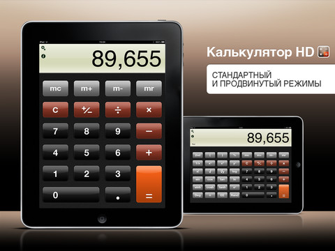 Скачать гаджет калькулятор